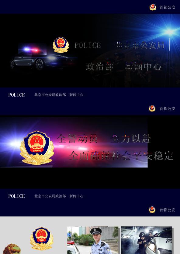 公安警务工作通用汇报