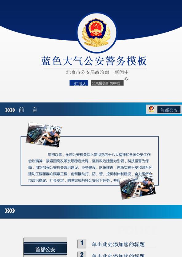 7蓝色大气公安警务模板