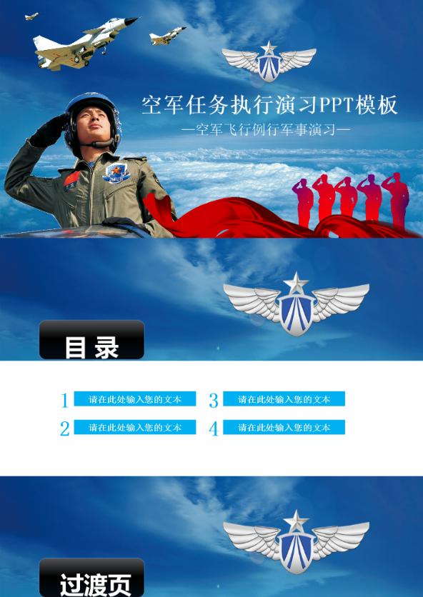 空军军事演习飞行员动态PPT模板