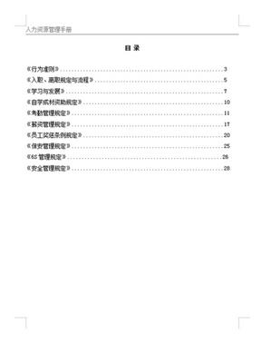 制造型企业、工厂员工手册