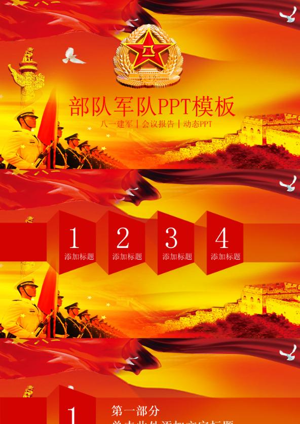 八一军队部队军事国防军魂PPT模板