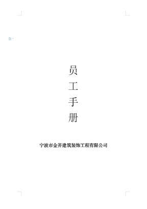 XX公司员工手册(小型公司)