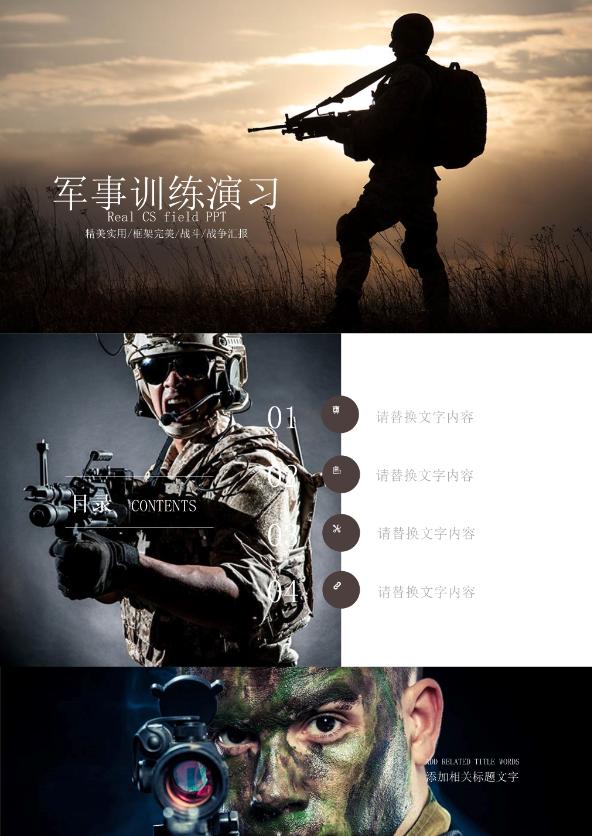 战争 战场 军队 部队 军事 军训 国防 (3)