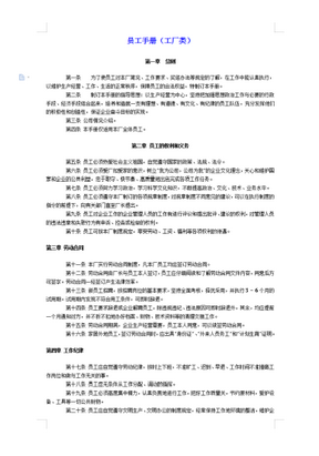 员工手册范本(工厂)
