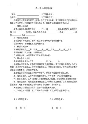 农村土地租赁协议(简易)