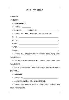 工程建设合同专用条款