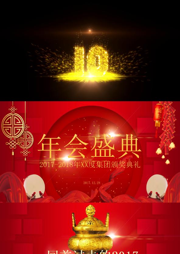 30-震撼大气红色企业年会暨颁奖典礼ppt模板