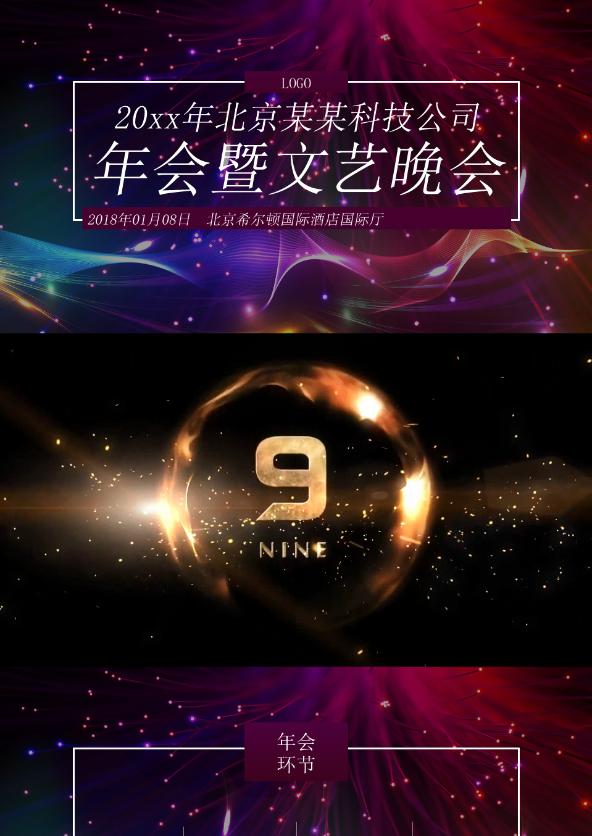 23-企业年终年会表彰颁奖庆典盛典晚会ppt模板