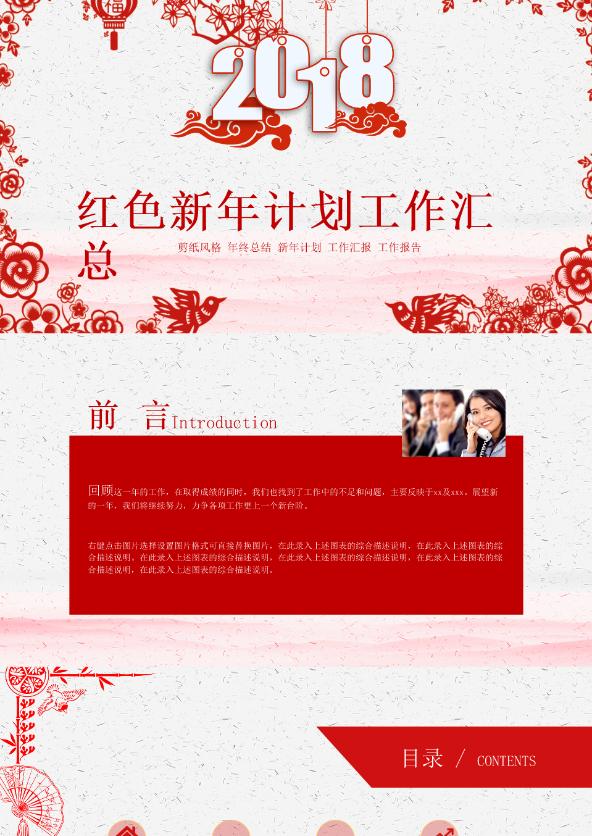 17-剪纸红色新年计划工作汇总PPT模板
