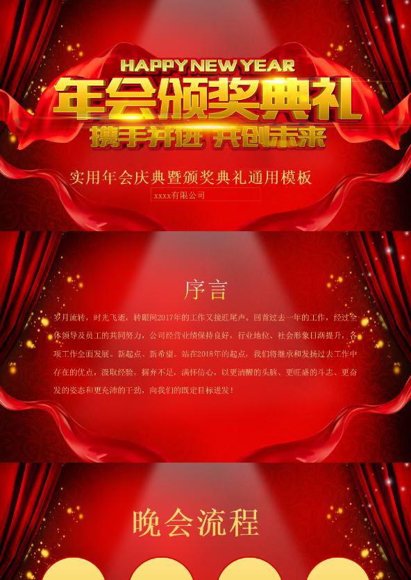 6-红色大气简约年会颁奖典礼PPT模板