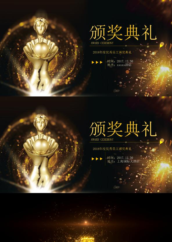 31-震撼开场企业年会暨颁奖典礼ppt模板