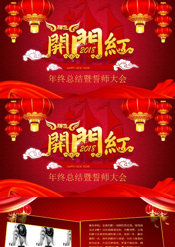 34-大气中国风开门红公司年会颁奖PPT模板