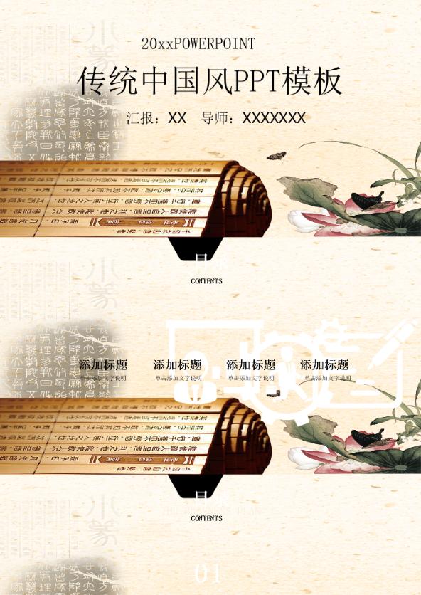 99997中国风水墨书简蝶恋花ppt模板_简历模板_中国风PPT模板素材