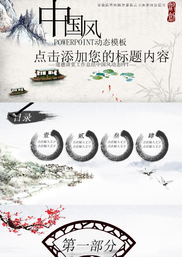 36233中国风国学经典古典传统文化论语PPT模版_精美国学经典ppt_道德教育ppt模板