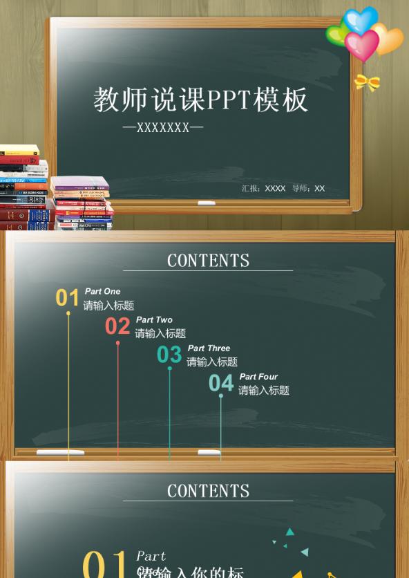 5945081教育教学课程设计教师说课PPT模