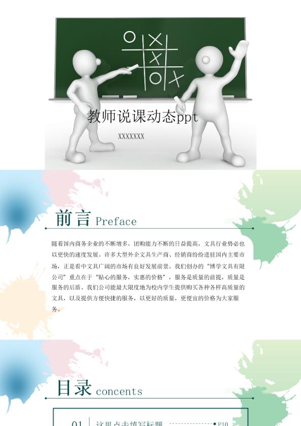 5944299教育教学课程设计教师说课PPT模板