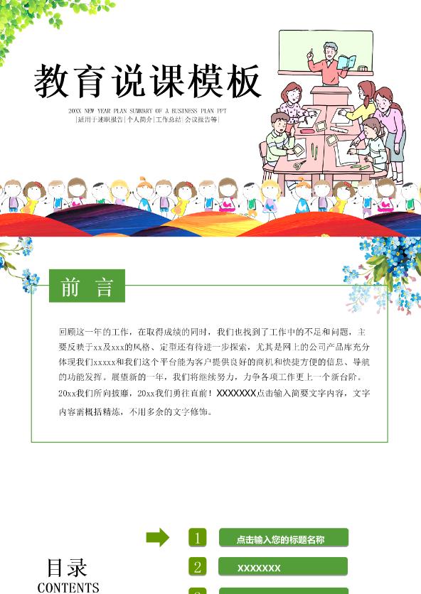 5946053信息化 教学设计PPT 说课 教育 培训
